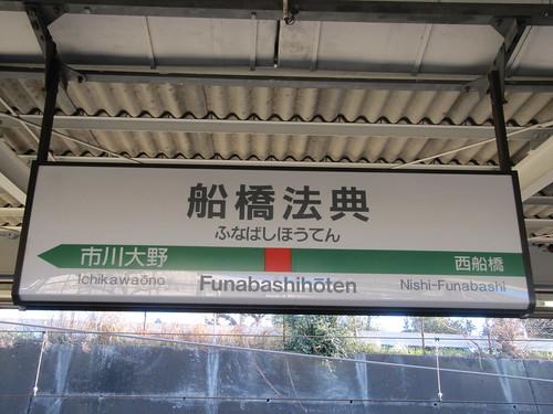 中山 競馬 場 最寄り 駅