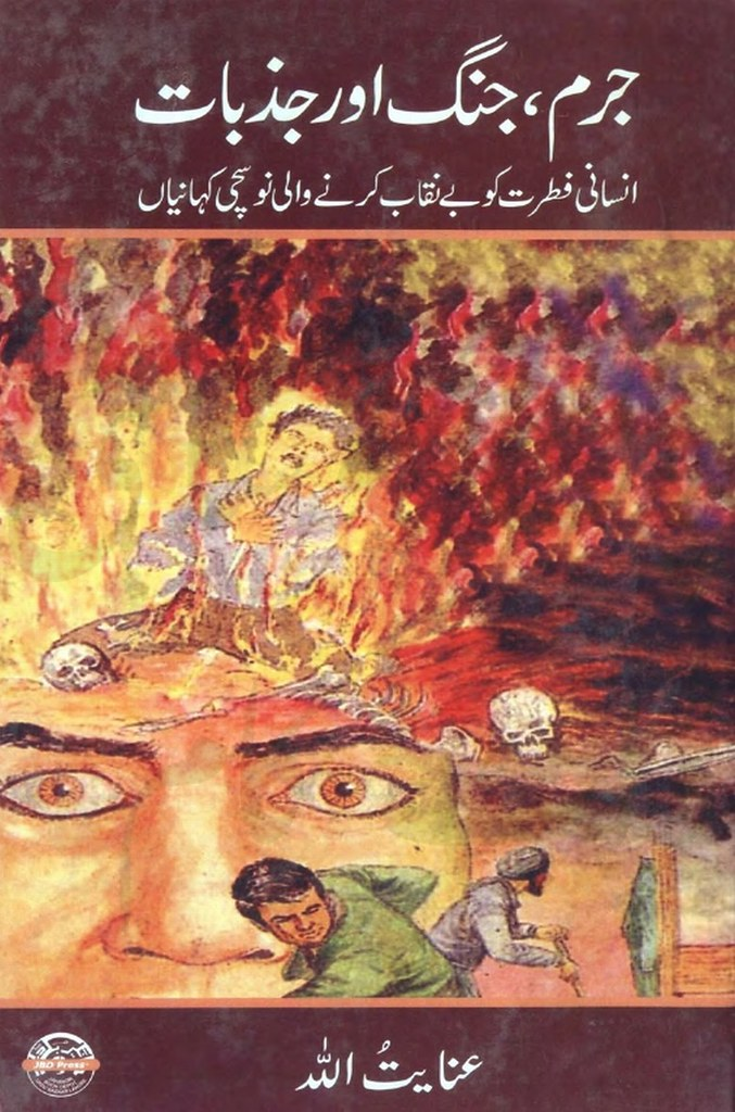 Jurm Jang or Jazbat  is a very well written complex script novel which depicts normal emotions and behaviour of human like love hate greed power and fear, writen by Inayatullah , Inayatullah is a very famous and popular specialy among female readers