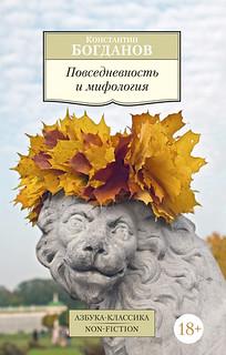 Константин Богданов. Повседневность и мифология, Азбука