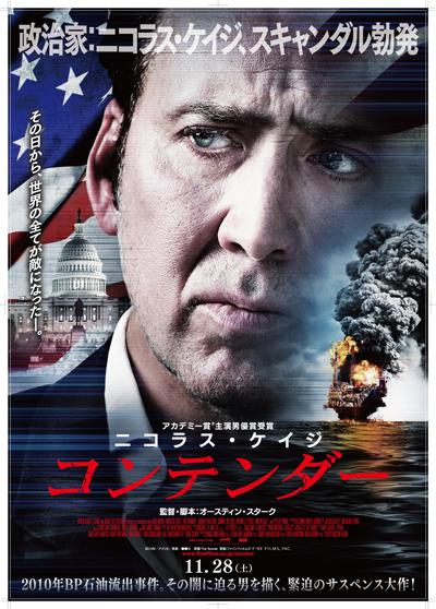 映画『コンテンダー』日本版ポスター