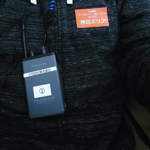 ばっちり。 #3331artschiyoda #千代田区ディスカバリーミュージアム秋ツアー