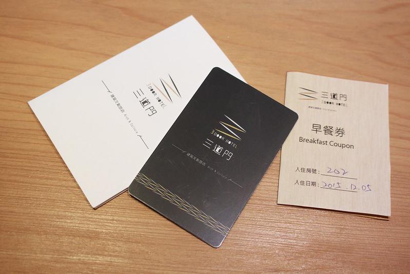 台南-三道門建築文創旅館-17度C隨拍 (19)