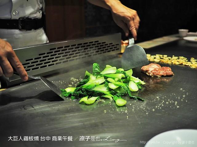 大巨人鐵板燒 台中 商業午餐 40