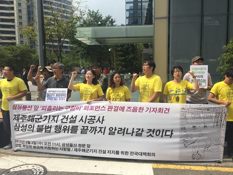 삼성물산 앞 구럼비 퍼포먼스 판결 관련 기자회견
