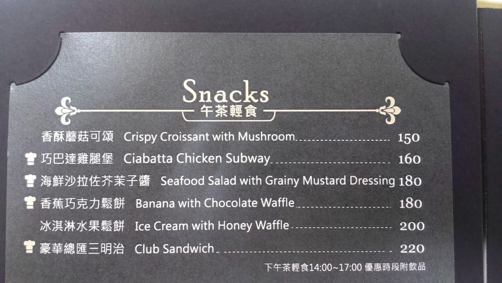 [推薦] 台中下午茶推薦,來鼎隆國際商旅享受優雅的teatime (6)