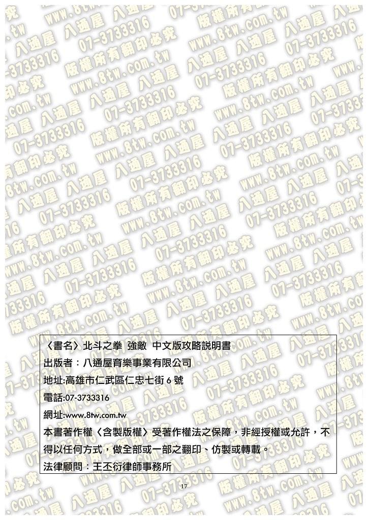 S0283北斗之拳 強敵 中文版攻略_Page_18