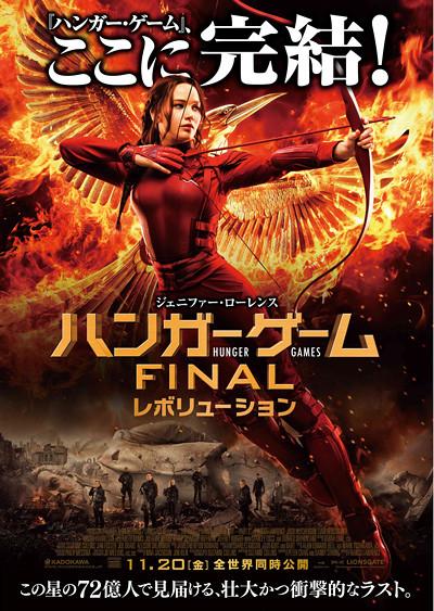 映画『ハンガー・ゲーム FINAL:レボリューション』日本版ポスター