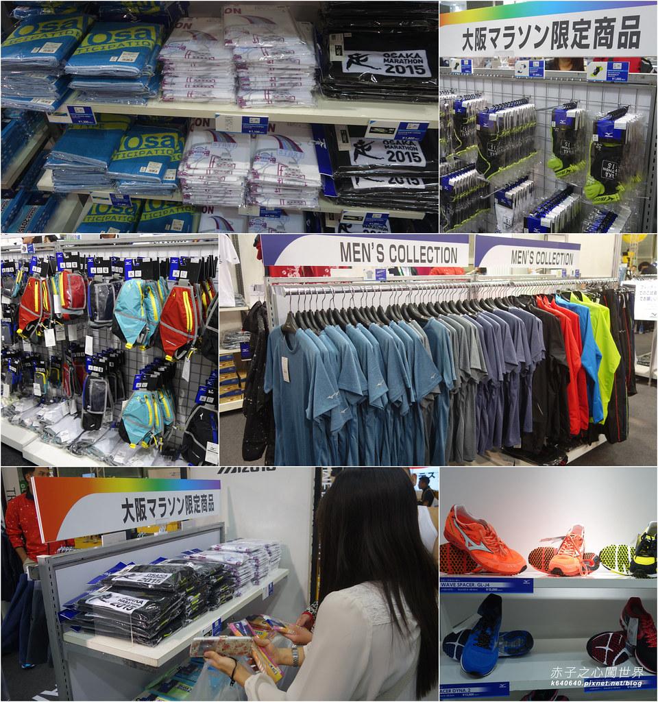 拼圖-大阪馬拉松-報到-限定商品