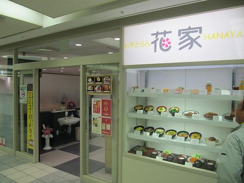 京都競馬場のレストラン花家
