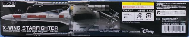 バンダイ X-WING 1/72 おまけ編