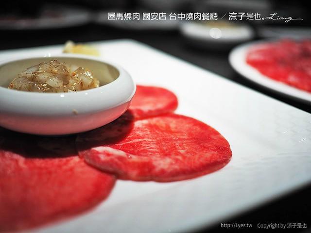 屋馬燒肉 國安店 台中燒肉餐廳 34
