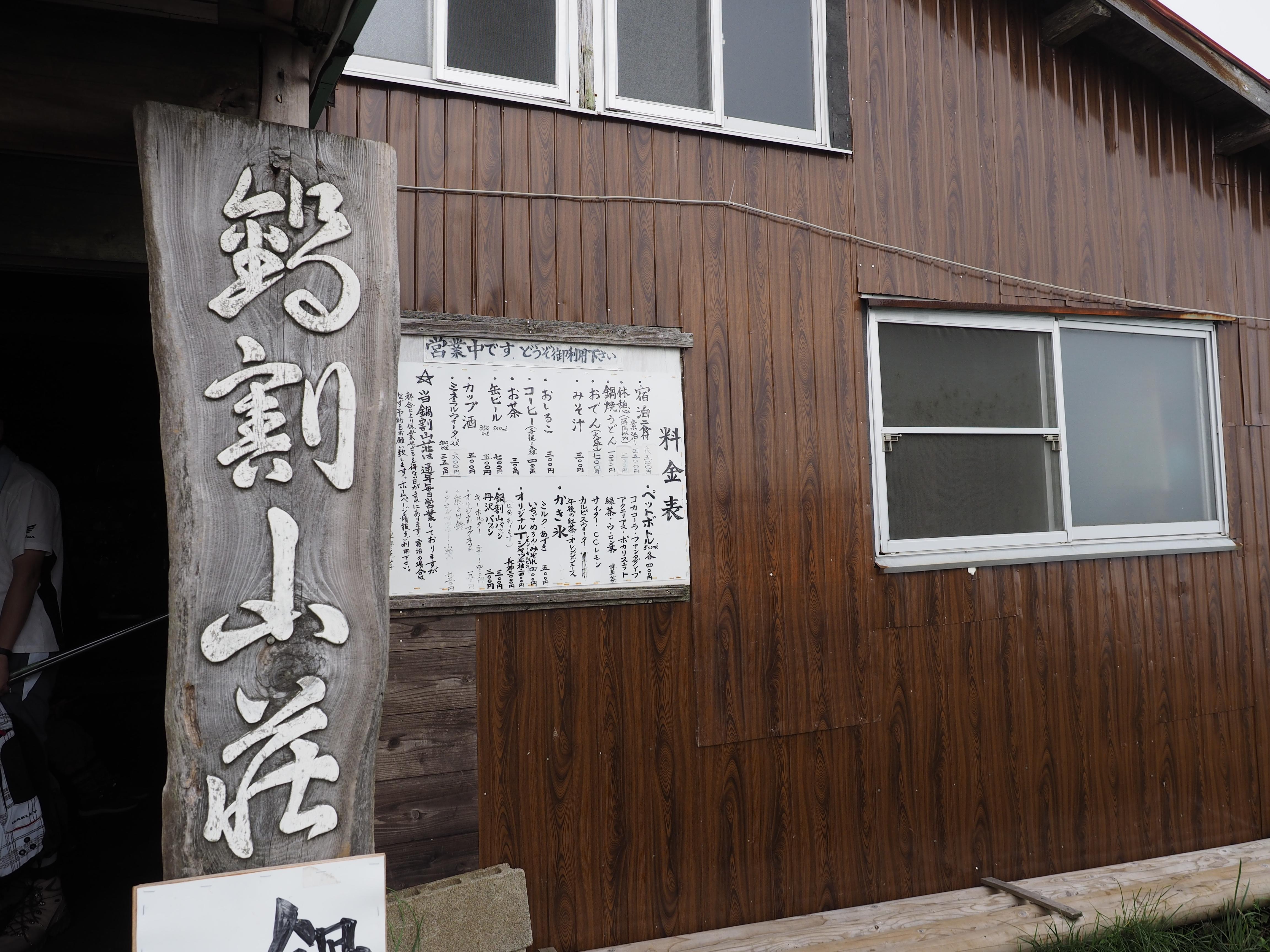 2015.08.16_鍋割山