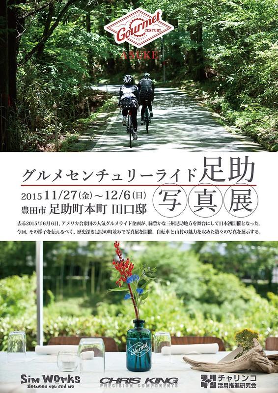 2015.11.27-12.06開催 グルメセンチュリーライド足助写真展