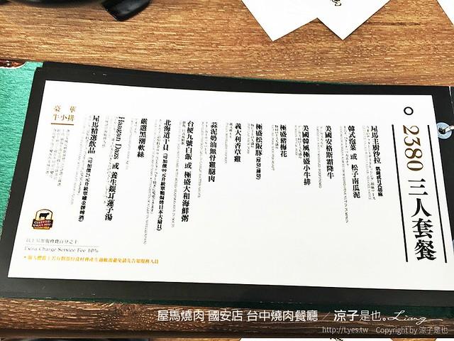 屋馬燒肉 國安店 台中燒肉餐廳 102