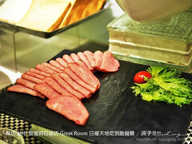 聚坊 台中 智選假日飯店 Great Room 日曜天地吃到飽餐廳 5