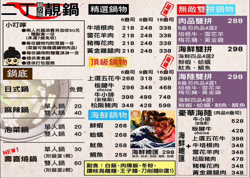 二丁靚鍋菜單【新北市三重火鍋】 二丁靚鍋三重店,推薦大盤肉,肉多多吃很飽,還有木桶菜盤
