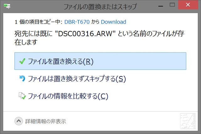 Windows_ファイルの置換またはスキップ.jpg