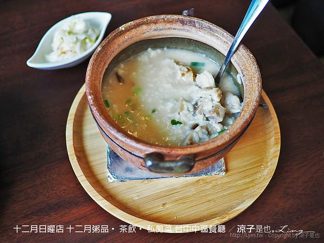 十二月日曜店 十二月粥品 茶飲 私房菜 台中中區餐廳 5