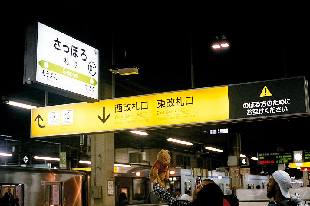 """札幌駅 Sapporo 2015/08/10 經過慢長的七個小時終於在早上六點抵達北海道札幌。  Nikon FM2 / 50mm FUJI X-TRA ISO400  <a href=""""http://blog.toomore.net/2015/08/blog-post.html"""" rel=""""noreferrer nofollow"""">blog.toomore.net/2015/08/blog-post.html</a> Photo by Toomore"""