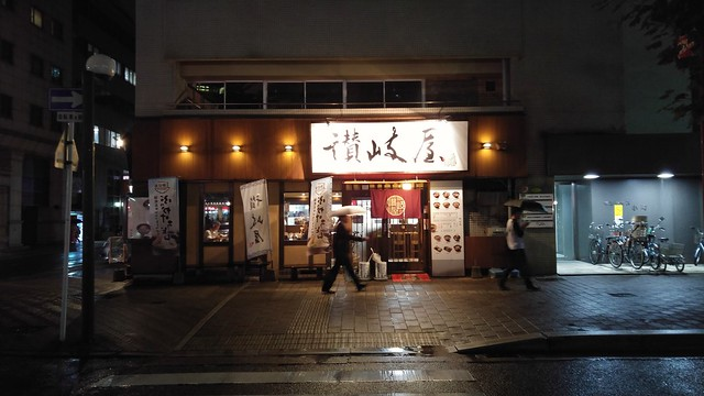 Thursday night in Hiroshima, Sanukiya Udon
