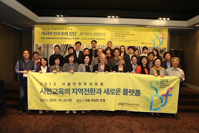 2015 서울 민주주의 포럼 (2015 Seoul Democracy Forum)