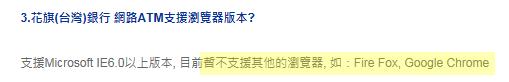 台灣花旗銀行不支援 IE 以外的瀏覽器,違反網路潮流