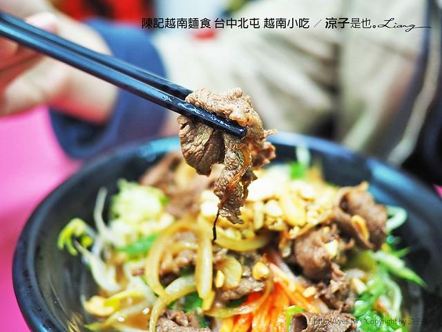 陳記越南麵食 台中北屯 越南小吃 11