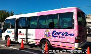 ヤンマーミュージアム、シャトルバス
