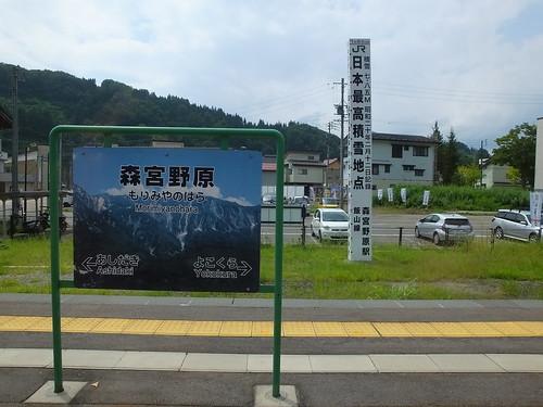 森宮野原駅に立つ「JR日本最高積雪地点」の標柱