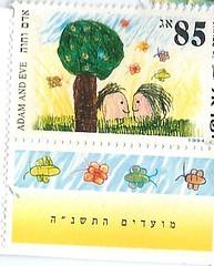 11740957003  Israel Jewish Stamp