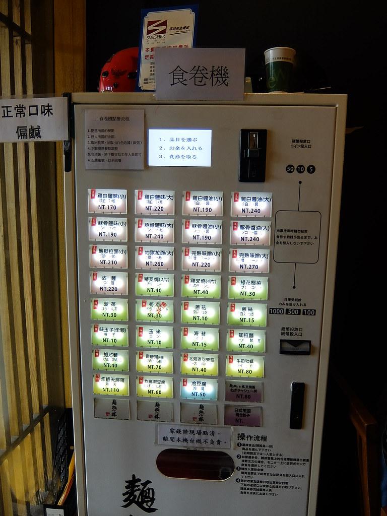 點餐機啊! 在日本最愛找這種店了..XDD