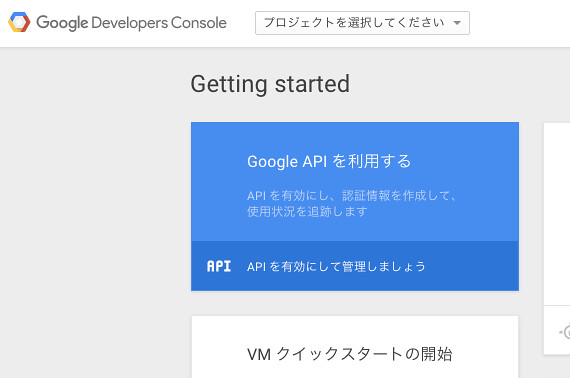 Google_Developers_console