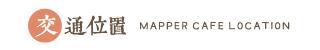 交通位置(mappercafe)