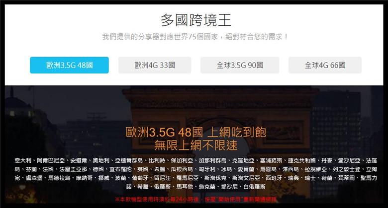 日本wifi機租借推薦02