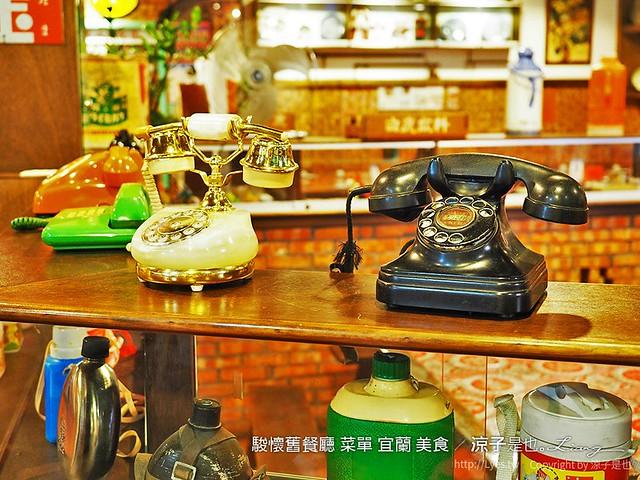 駿懷舊餐廳 菜單 宜蘭 美食 36