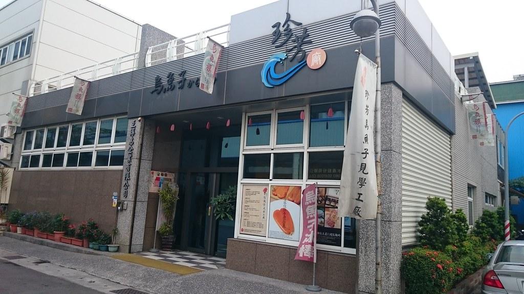 高雄市前鎮區珍芳烏魚子見習工廠 (18)