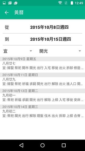 Screenshot_2015-10-08-12-49-46
