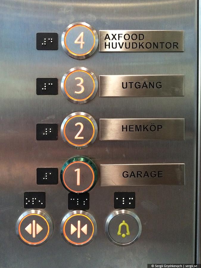 Swedish_elevator-2