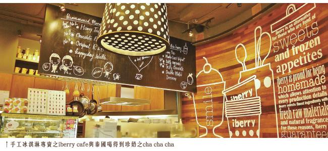 bangkok曼谷自由行-手工冰淇淋專賣之iberry-cafe與泰國喝得到珍奶之cha-cha-cha