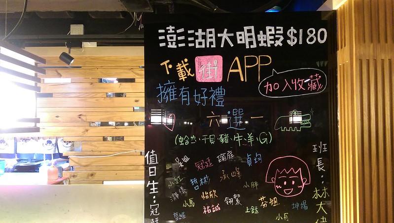 火鍋推薦-士林天母-天鍋宴 (36)