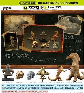 海洋堂《膠囊Q博物館》 神秘「超古代之謎」轉蛋作品!