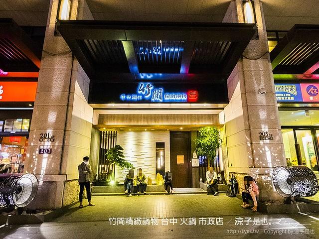 竹間精緻鍋物 台中 火鍋 市政店 16