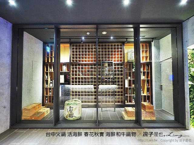 台中火鍋 活海鮮 春花秋實 海鮮和牛鍋物 81