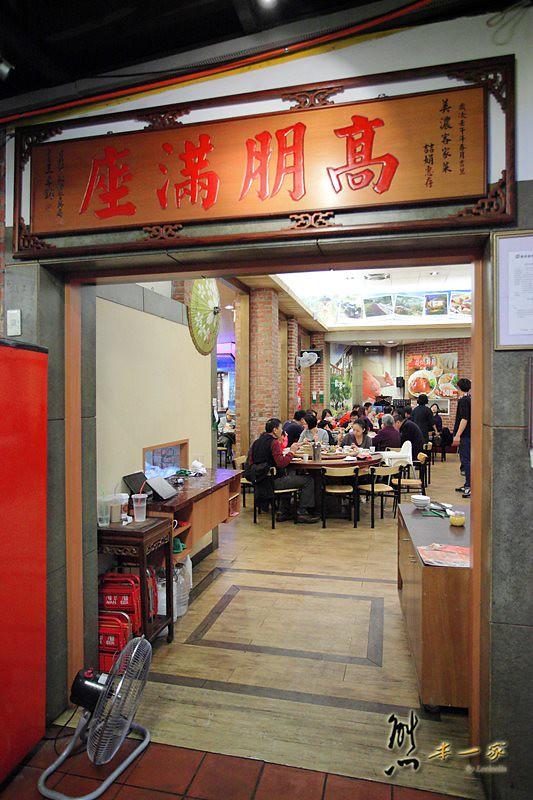 美濃客家菜餐廳