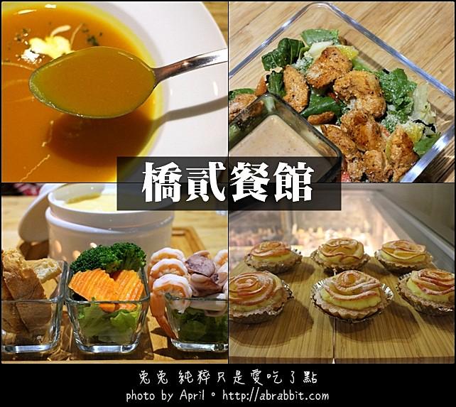 [台中]橋貳餐館–熱沙拉、起司鍋都好誘人@西區 向上路