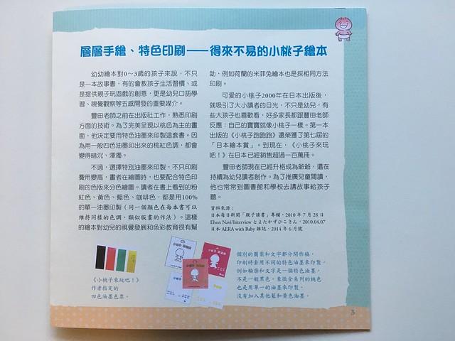 印刷特色@《小桃子來玩吧!》套書