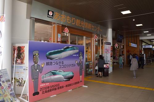 青森県観光情報センター