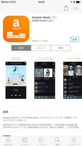 prime-music-3