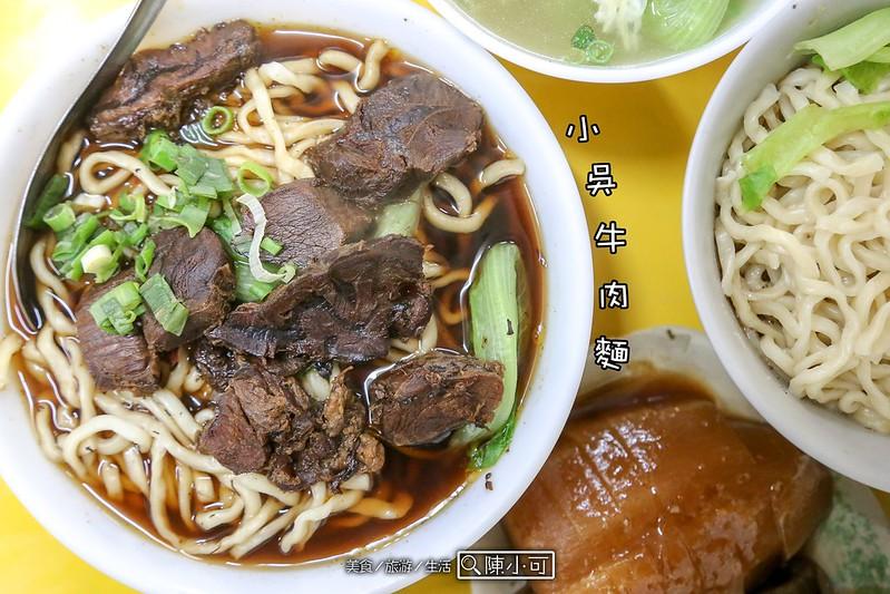 【新北市三重牛肉麵】小吳牛肉麵,美味的牛肉麵還有麻醬麵,推薦刀削麵
