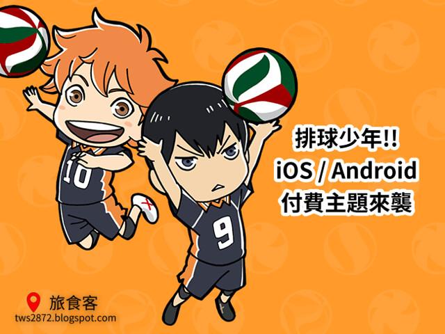 2015-12-17 LINE主題-排球少年